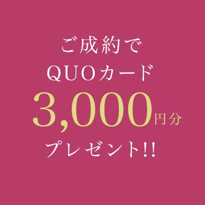 ご成約でクオカード3000円分プレゼント!!