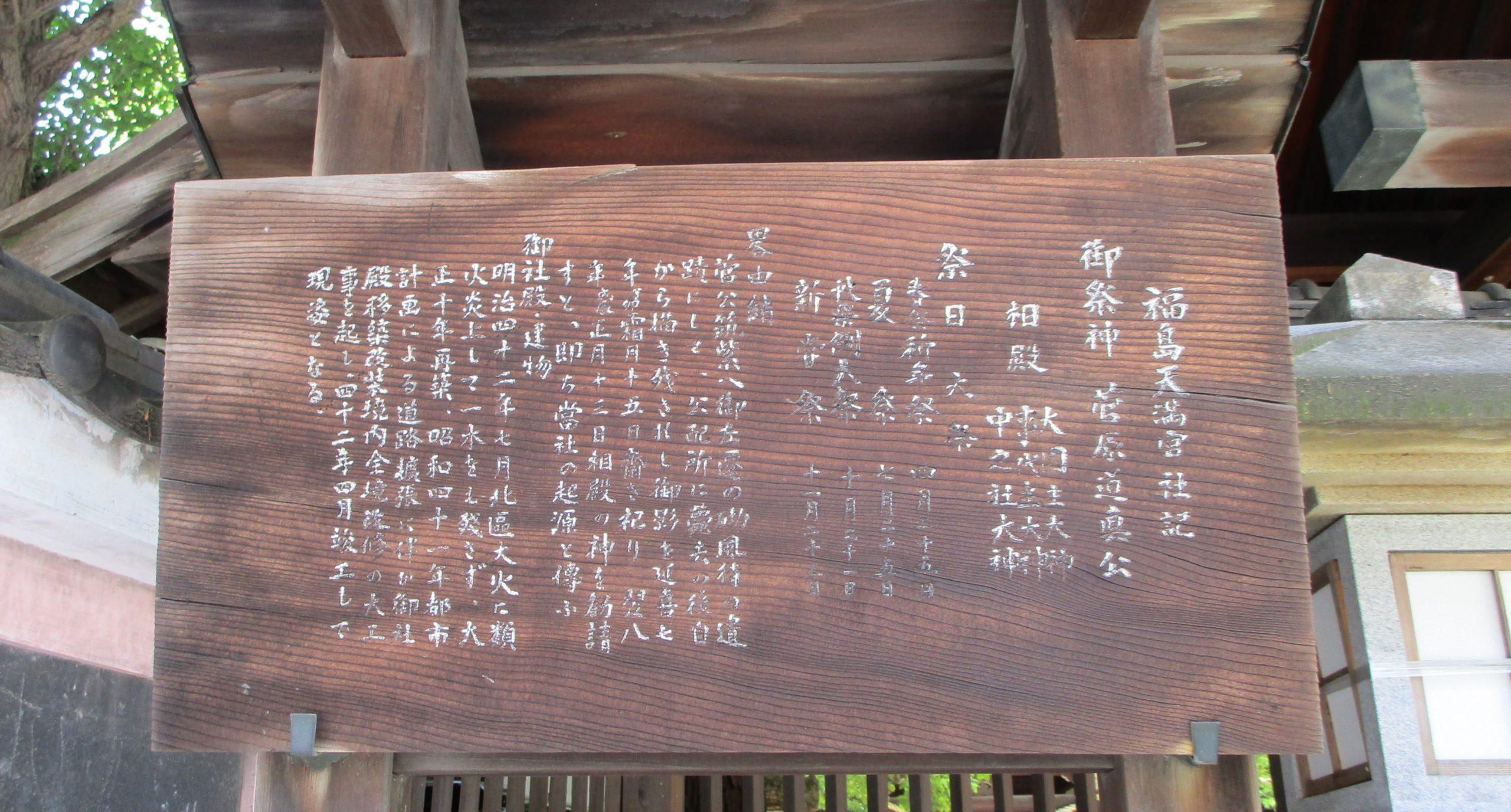 福島天満宮の写真