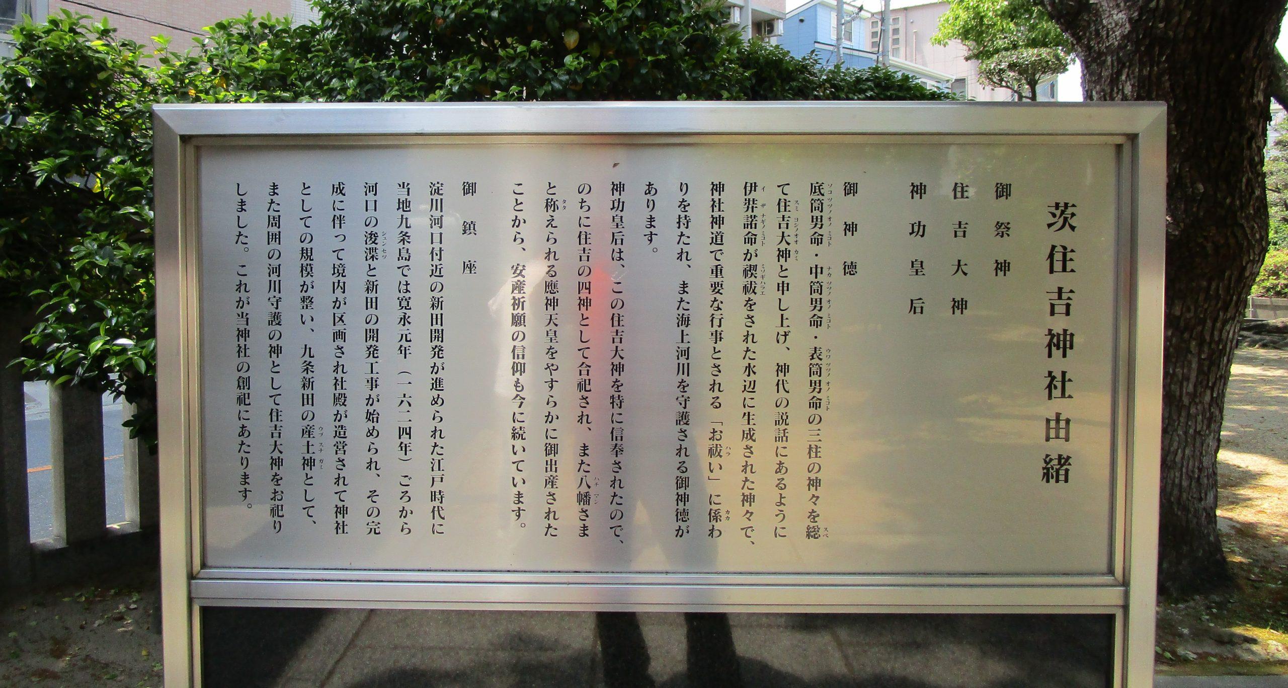 茨住吉神社の写真