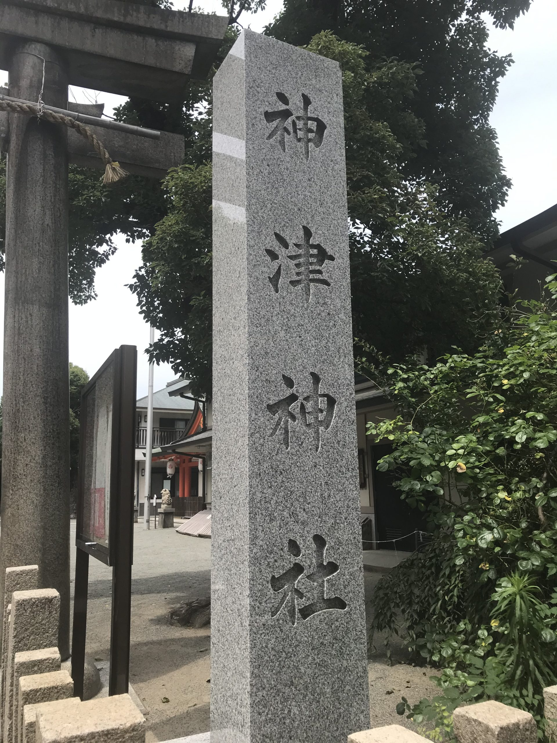 神津神社の写真