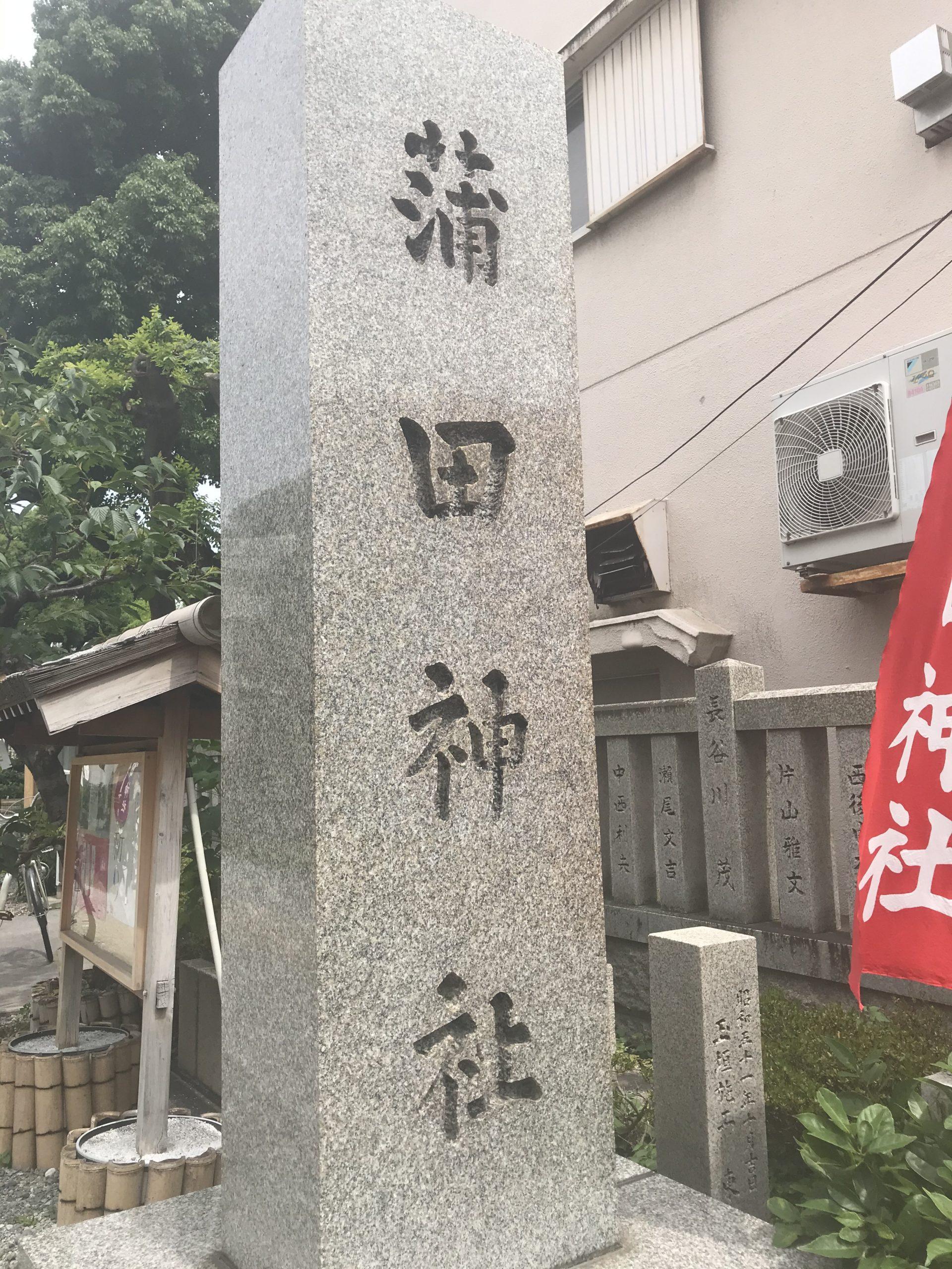 蒲田神社の写真